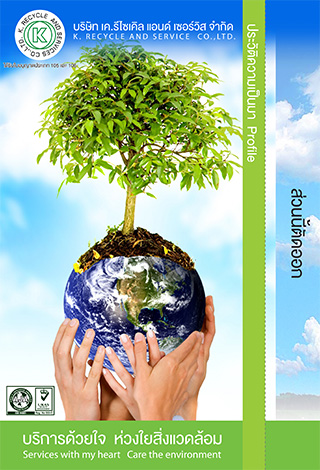 K. Recycle Brochure